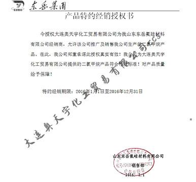 东岳集团授权书