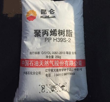 聚丙烯H39S-2